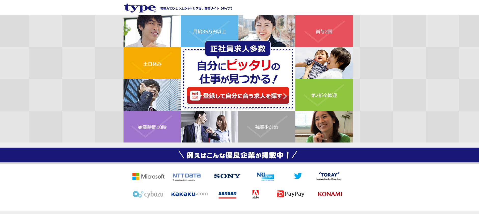 typeエージェント