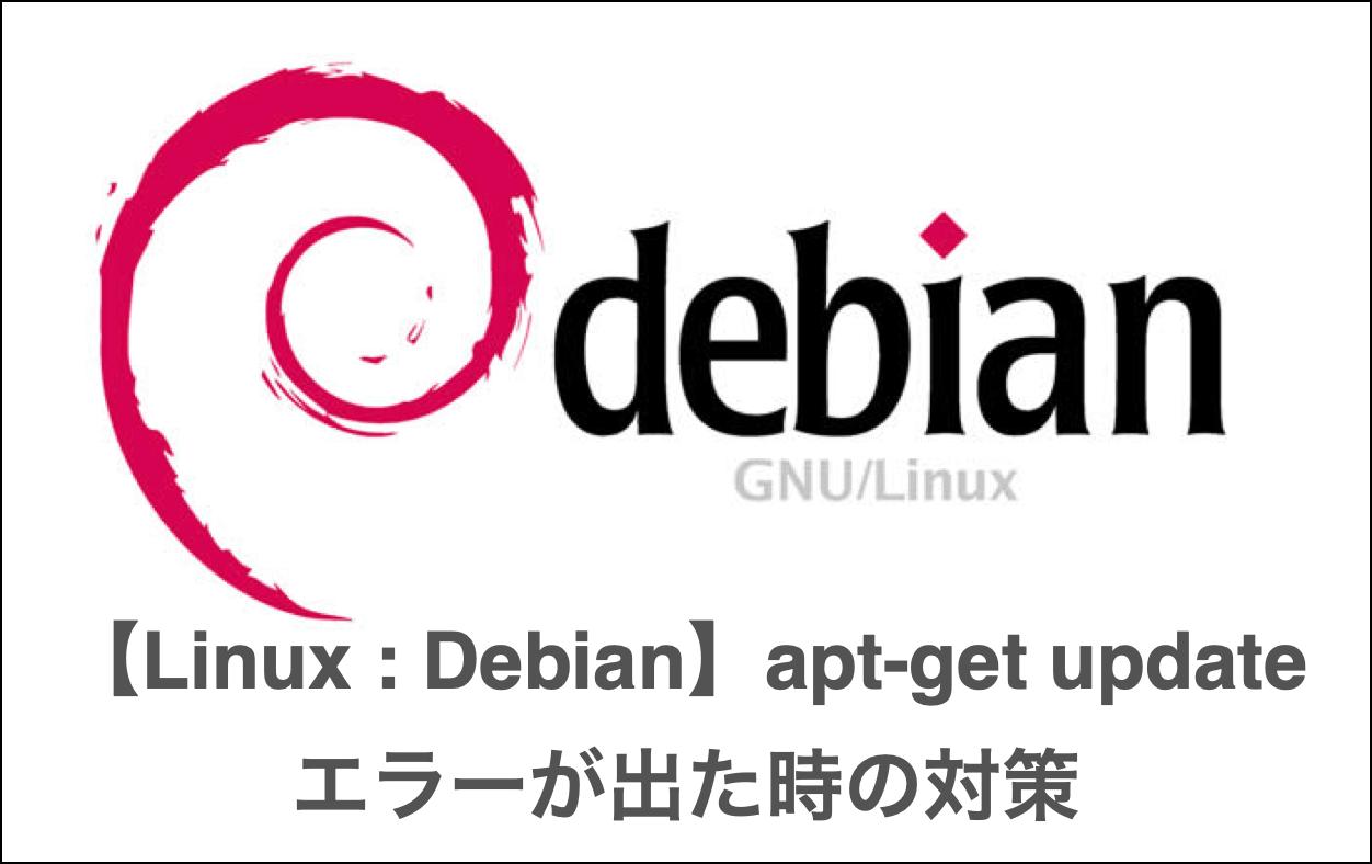 【Linux : Debian】apt-get update でエラーが出た時の対策