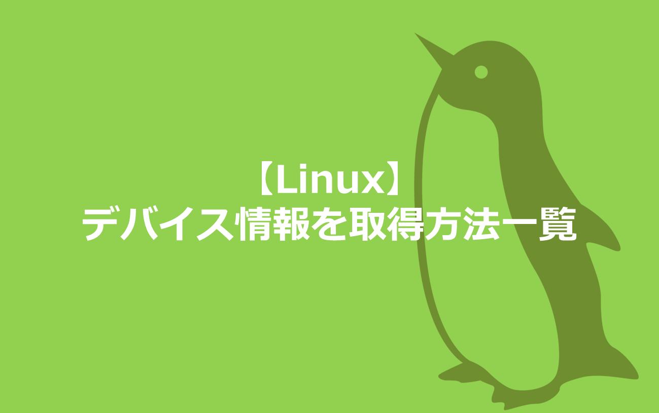 Linuxデバイス情報一覧