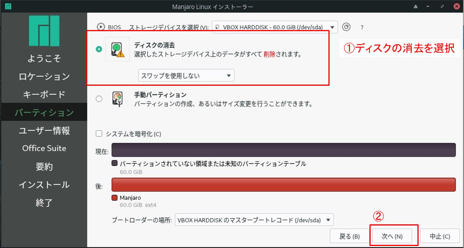 manjaro_installer3