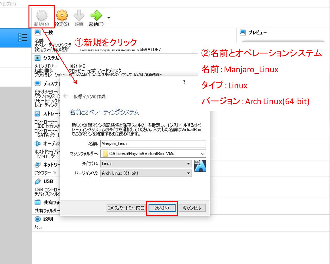 manjaro_virtualbox1