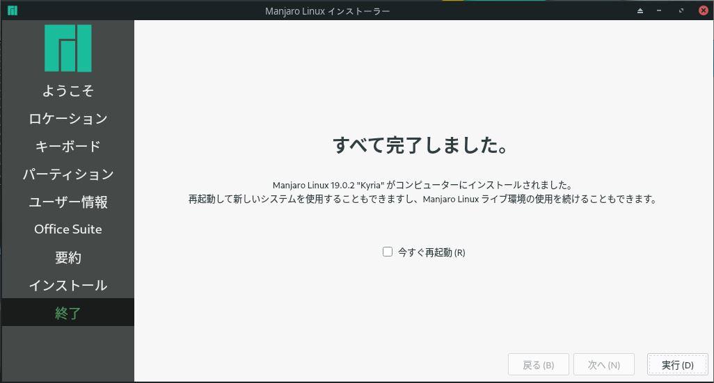 setup_manjaro25