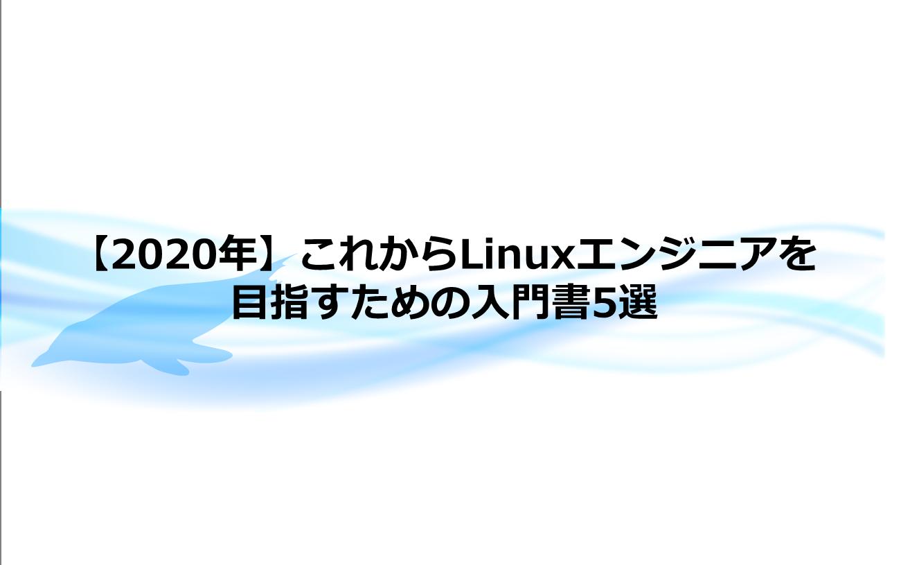 Linux参考書・テキスト
