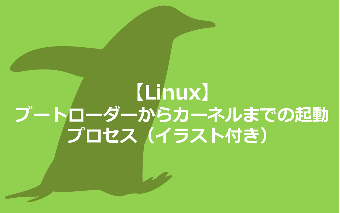Linux起動プロセス