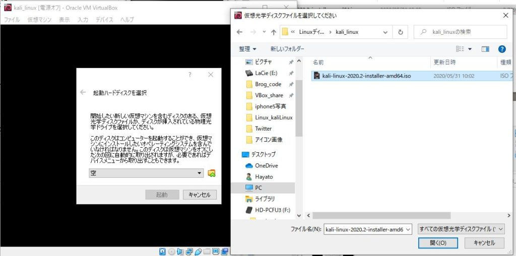 Kali Linuxのインストール2