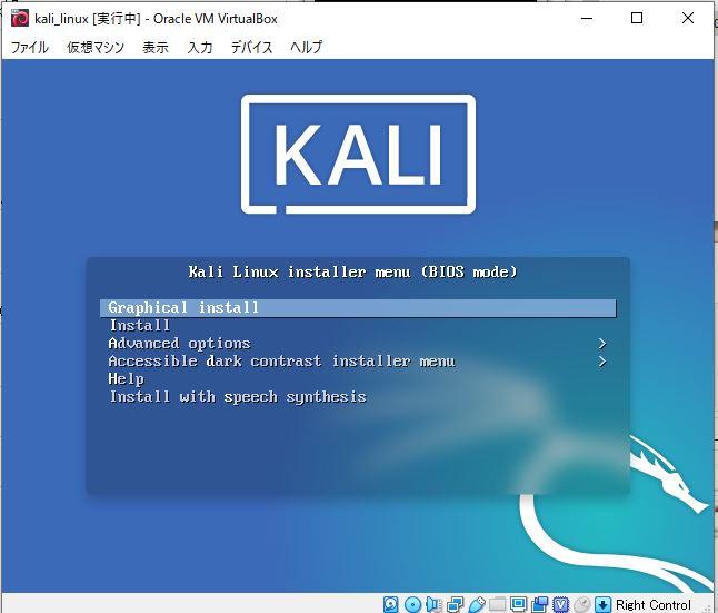 Kali Linuxのインストール3