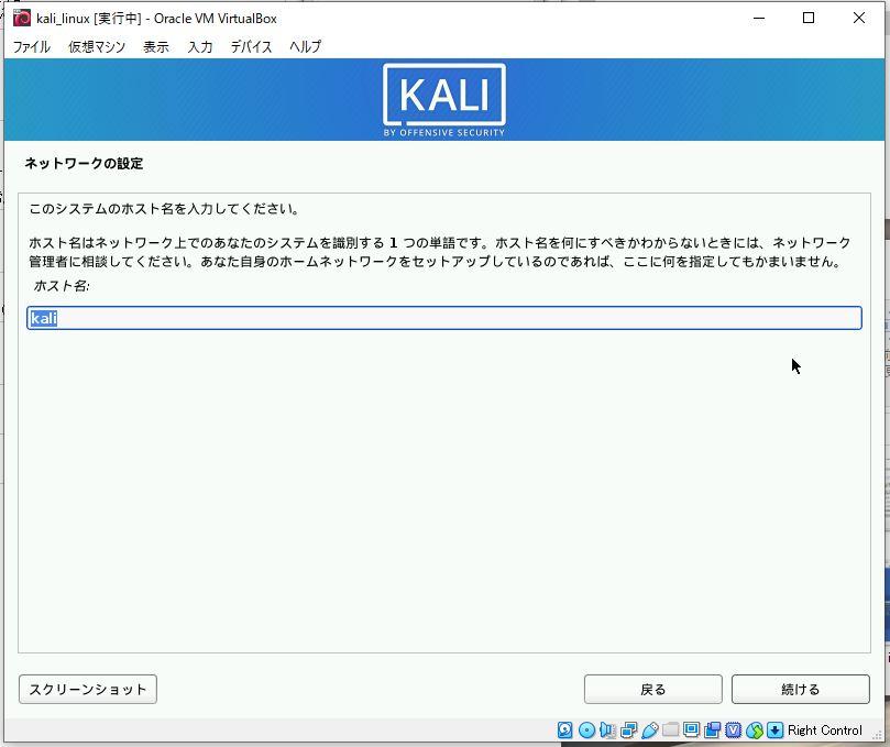 Kali linuxのインストール