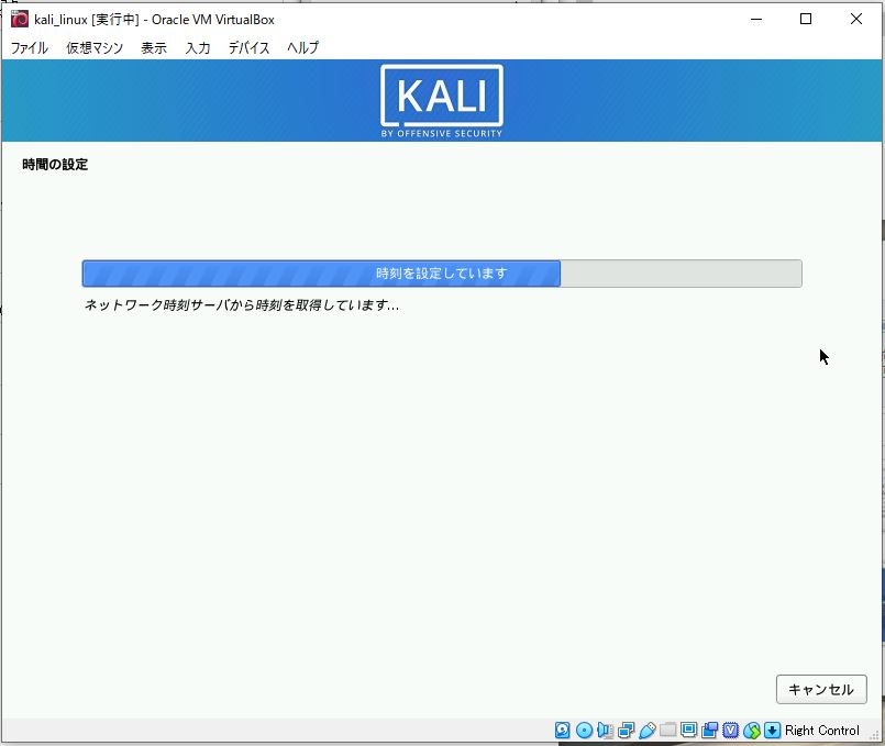 Kail Linuxのインストール
