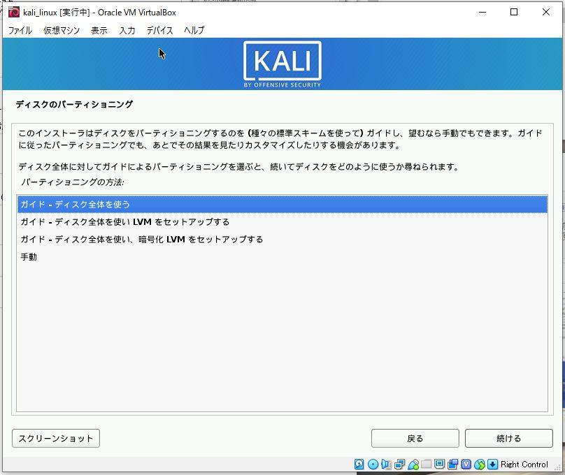 Kail Linuxのインストール ディスクパーティション