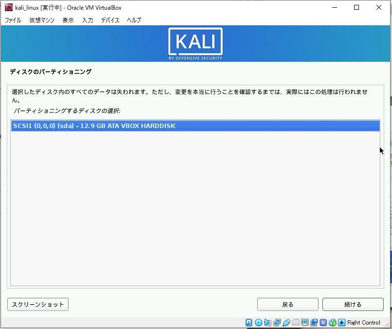 Kail Linuxのインストール パーティショニング