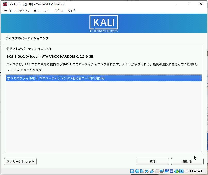 Kail Linuxのインストール パーティション