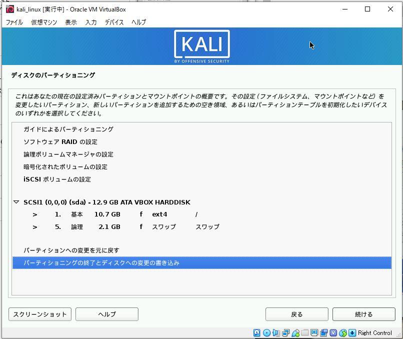 Kail Linuxのインストール 最終確認