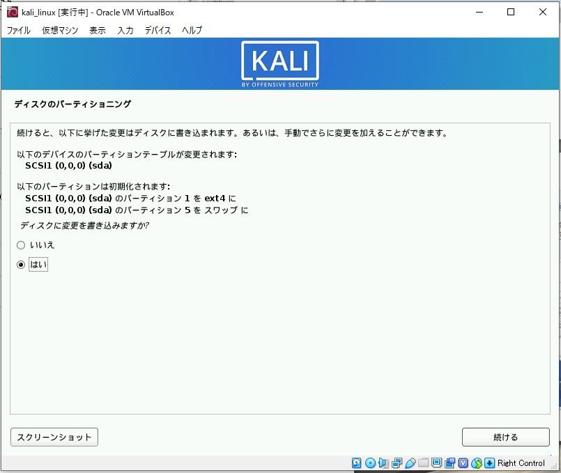 Kail Linuxのインストール 最終確認2