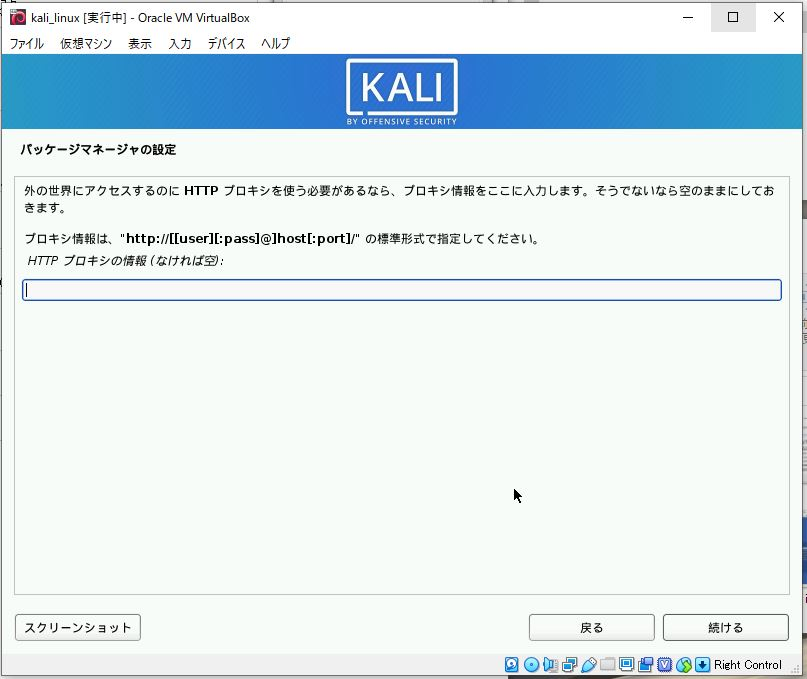 Kail Linuxのインストール プロキシ