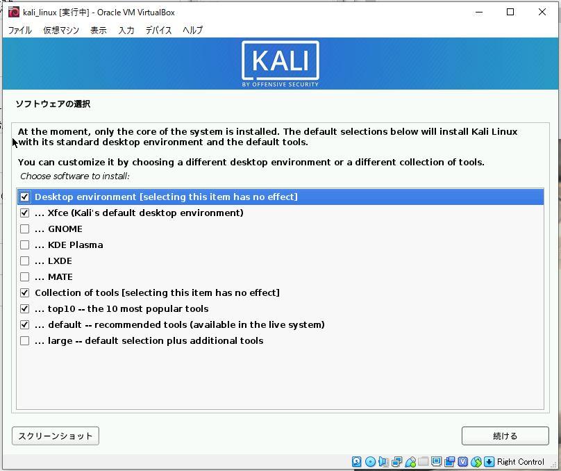 Kail Linuxのインストール ソフトウェア