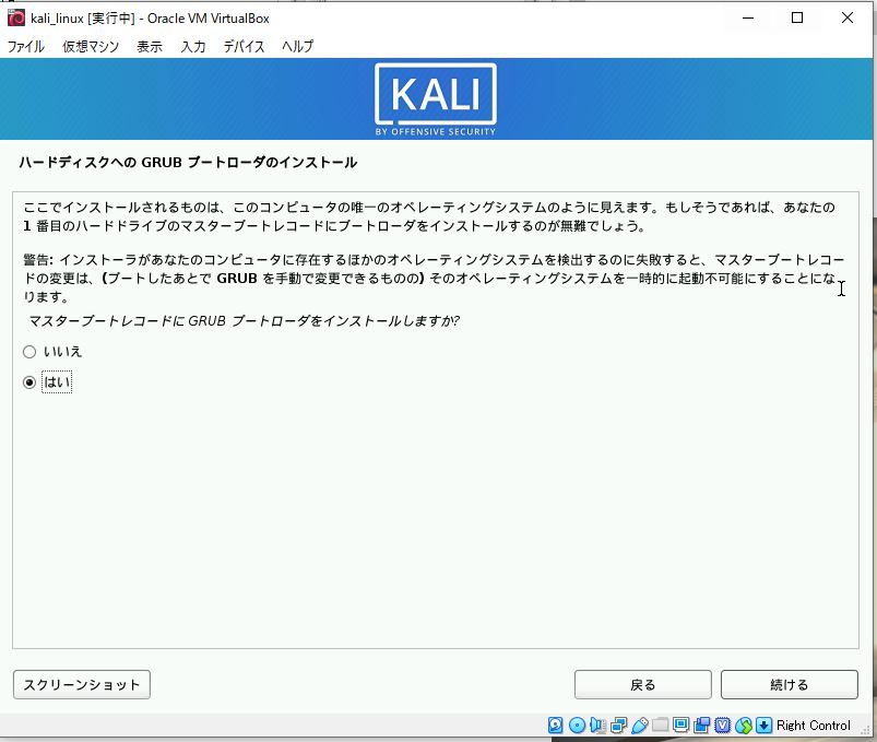 Kail Linuxのインストール GRUBインストール