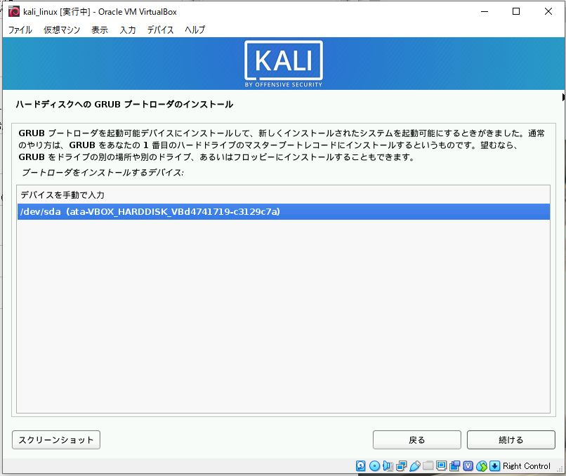 Kail Linuxのインストール ブートローダー
