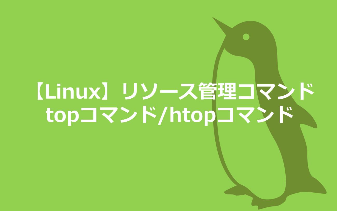 コマンド top