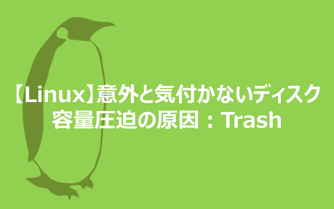 【Linux】意外と気付かないディスク容量圧迫の原因:Trash