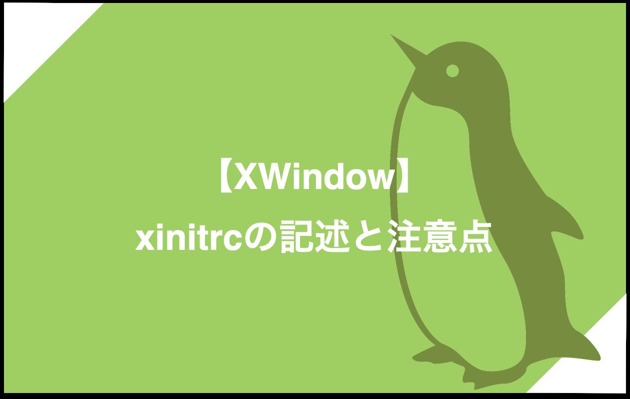 【XWindow】xinitrcの記述と注意点