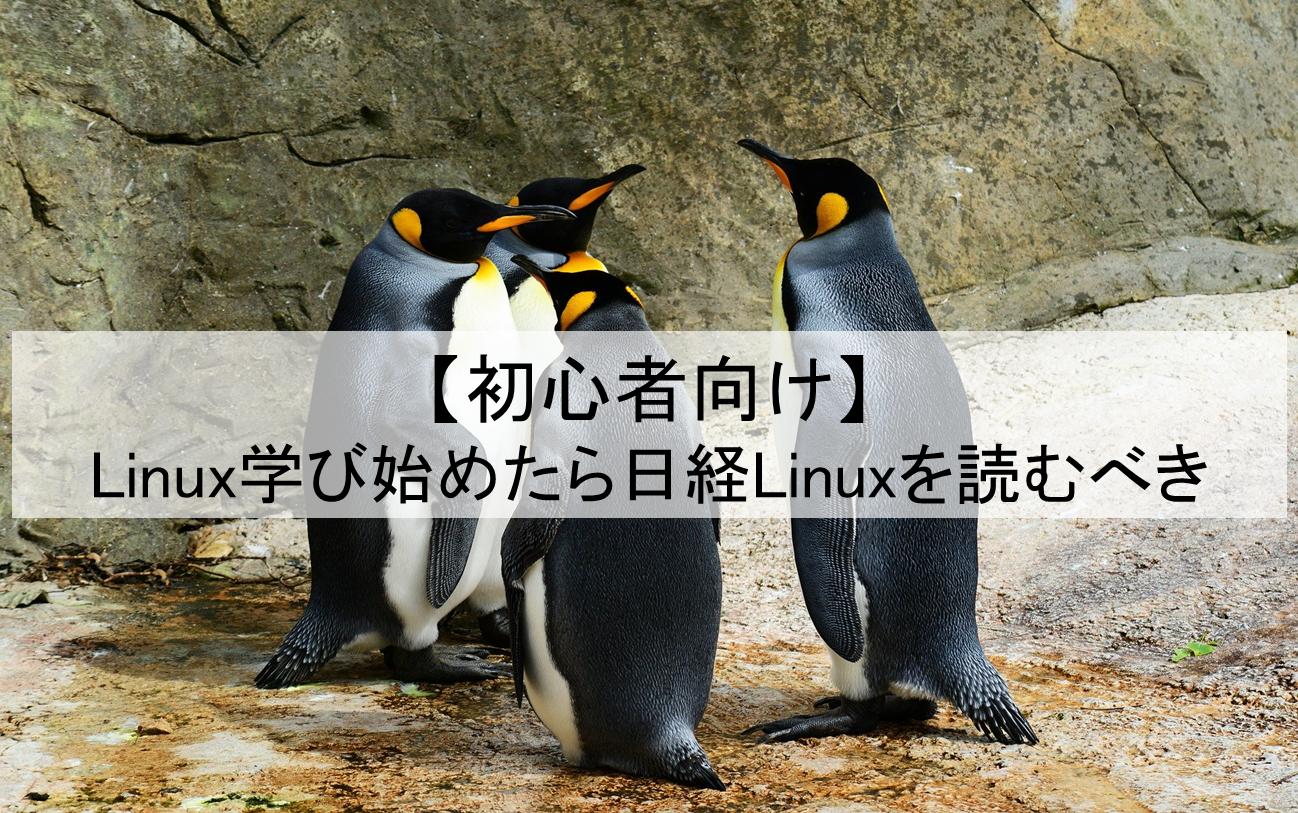 Linux学び始めたら日経Linuxを読むべき