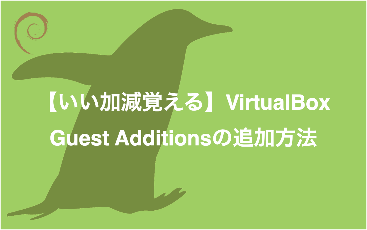 いい加減覚えるVirtualBoxのGuest Additionsの追加方法