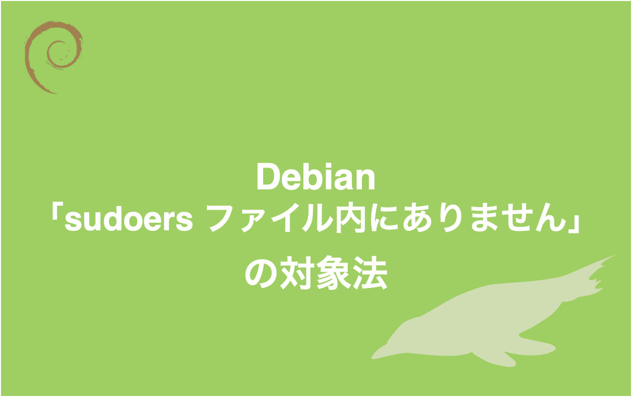 Debian「sudoers ファイル内にありません」の対象法