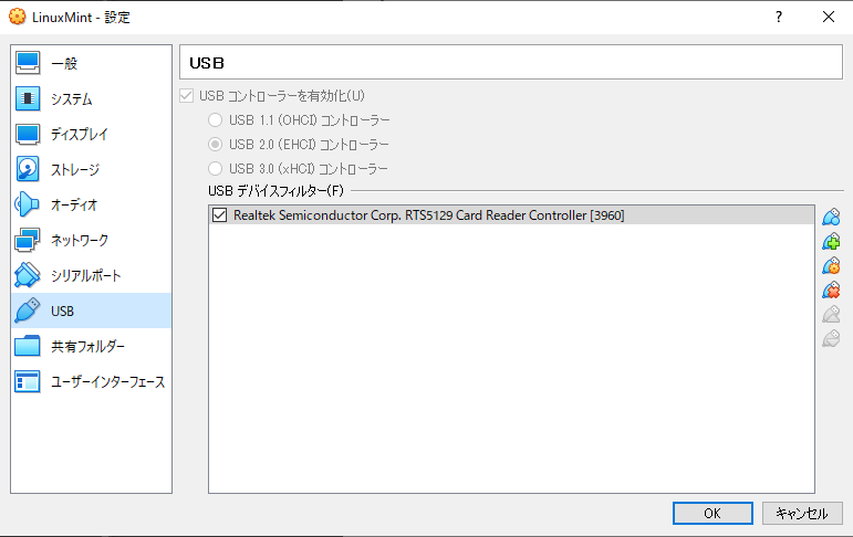 USBの設定
