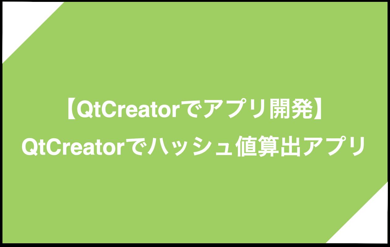 【QtCreatorでアプリ開発】QtCreatorでハッシュ値算出アプリ