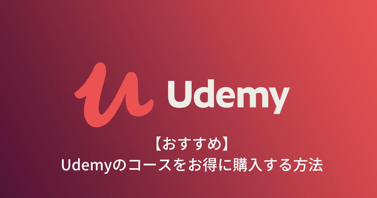 【おすすめ】Udemyのコースをお得に購入する方法